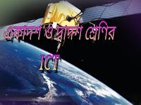একাদশ ও দ্বাদশ শ্রেণির  ICT: ২য় অধ্যায় - পর্ব ২