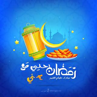 صور رمضان احلى مع يمني
