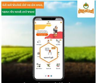 MAHADHAN APP FOR FARMING SOLUTION