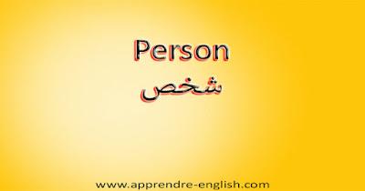 Person شخص