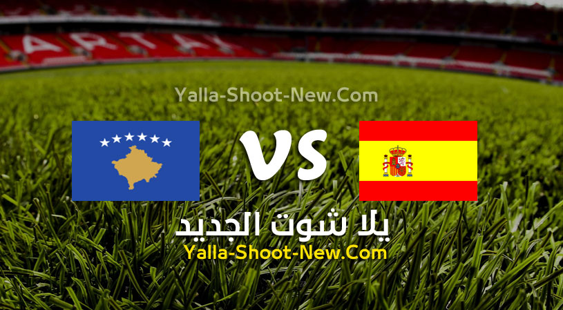 مباراة اسبانيا وكوسوفو