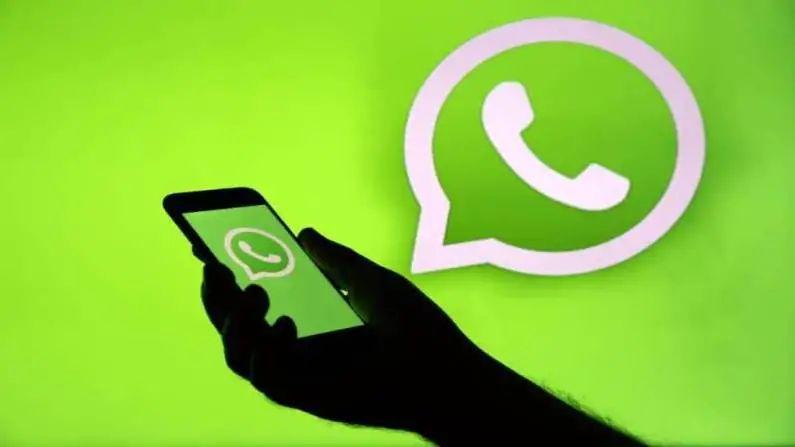 WhatsApp पर वायरल हो रहा ये मैसेज बन सकता है आपके लिए बड़ी परेशानी, गलती से भी क्लिक न करें