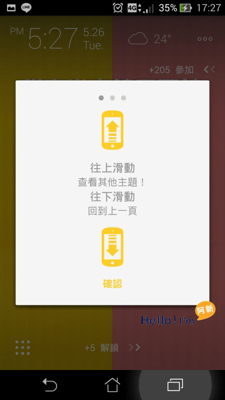 解鎖屏app,HoneyScreen-7