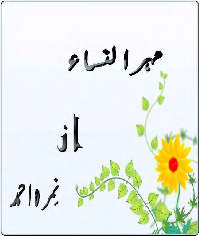 Mehr-Un-Nisa is a very well written complex script novel which depicts normal emotions and behaviour of human like love hate greed power and fear, writen by Nimra Ahmad , Nimra Ahmad is a very famous and popular specialy among female readers
