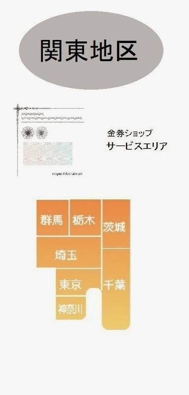 関東地区の金券ショップ情報・記事概要の画像