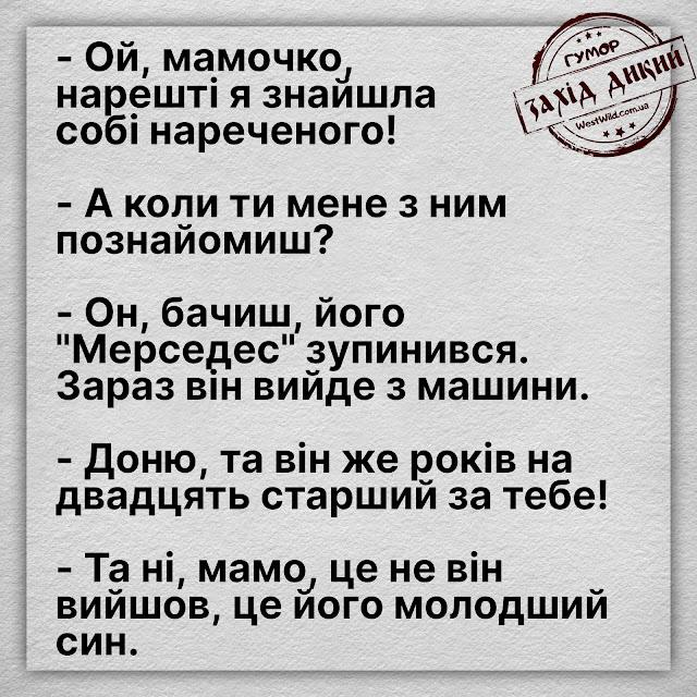 анекдоти про чоловіків