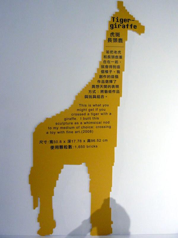 Taipei. Songshan Cultural and Creative Park. Nathan Sawaya. LEGO - P1230020.JPG
