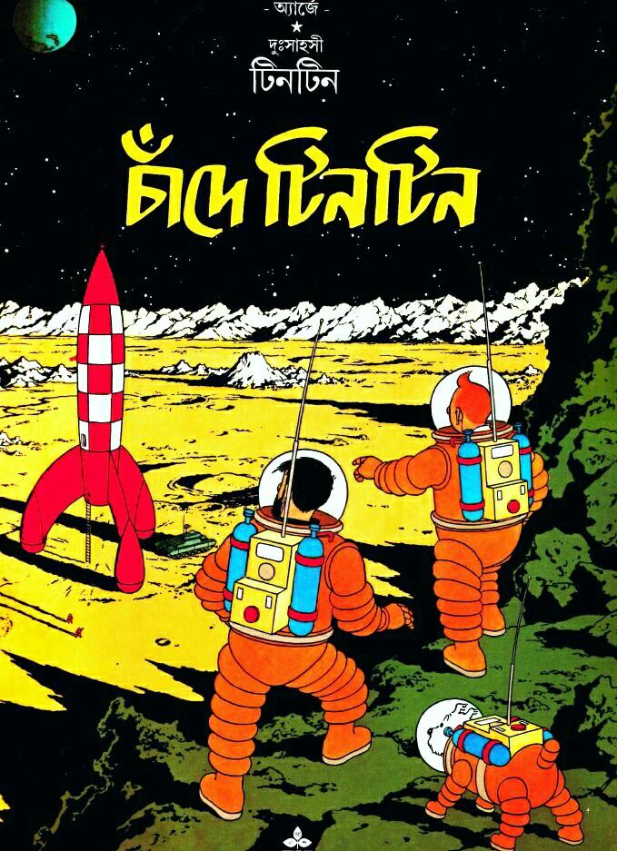 চাঁদে টিনটিন PDF (হাই কোয়ালিটি) - টিনটিন সমগ্র || কমিক সিরিজ