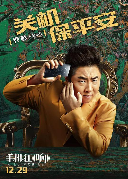Kill Mobile China Movie