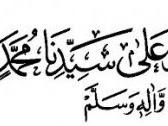 Imam Asy Syibli dan kisah Kening dicium Rasulullah ﷺ
