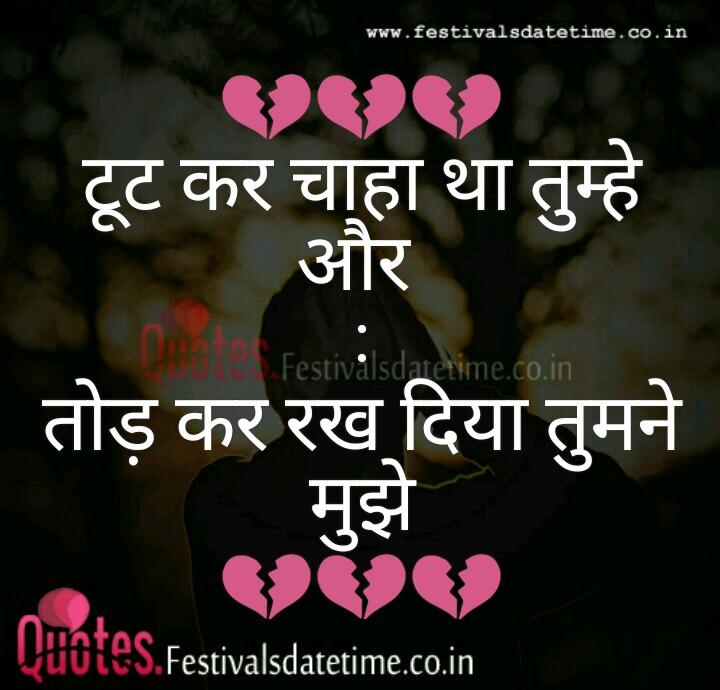 Whatsapp Hindi Sad Love Shayari Free Download Share Status And Shayari For Whatsapp And Facebook