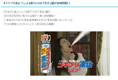 『ゴキブリ凍止ジェット』新TV-CM 「雪女」篇が放映開始
