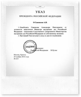 Putin-Order-633