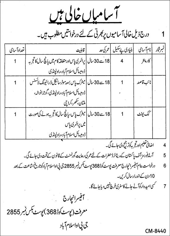 PO Box 2855 Islamabad Jobs 2021