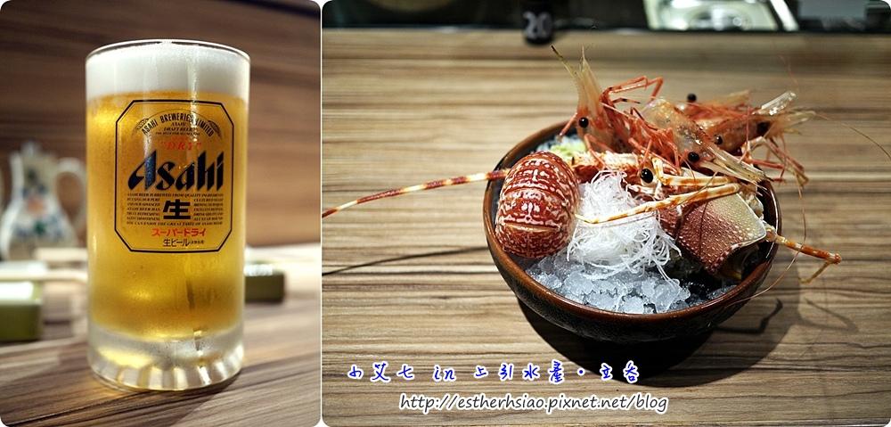 9 朝日啤酒以及與我無關的龍蝦