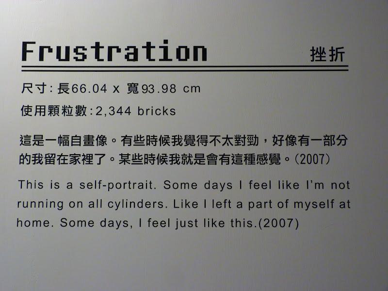 Taipei. Songshan Cultural and Creative Park. Nathan Sawaya. LEGO - P1230039.JPG