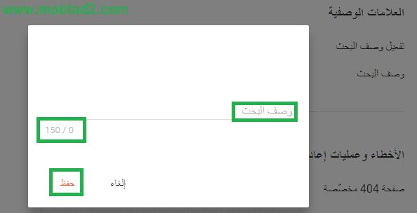 تشغيل العلامات الوصفية لمدونة بلوجر