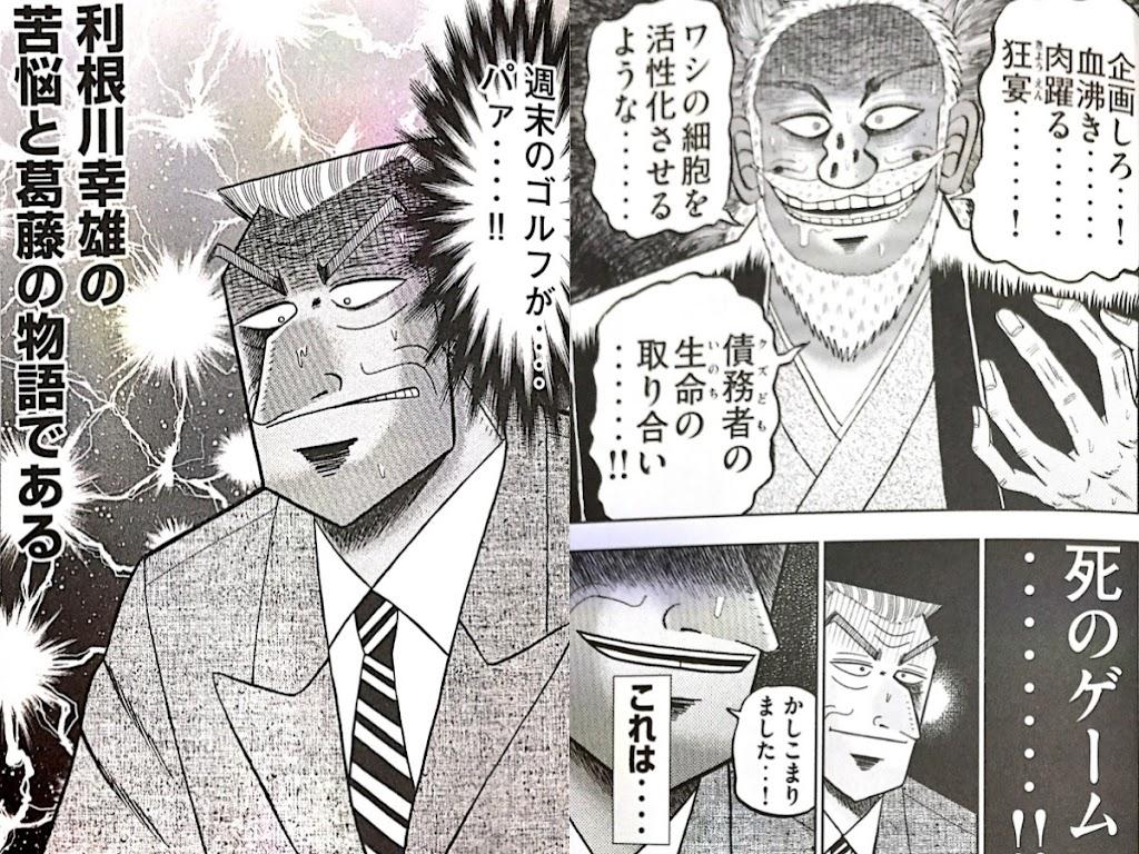 利根川 カイジ 名言 選択した引用符画像