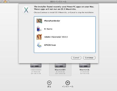 OS X Mavericksで使えないアプリケーション