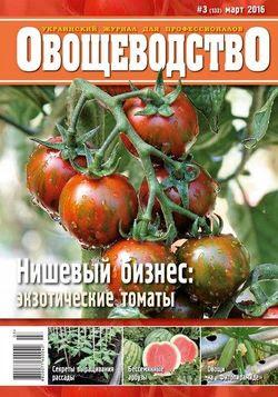 Читать онлайн журнал<br>Овощеводство (№3 март 2016)<br>или скачать журнал бесплатно