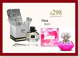 Парфюм FM 298 - GUCCI - Flora
