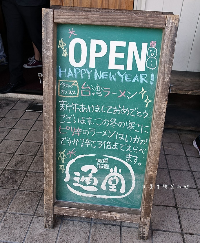 2 沖繩必吃通堂拉麵 琉大北口店