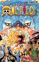 One Piece Manga Tomo 65