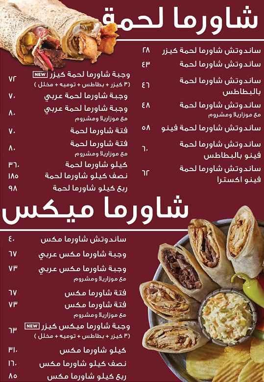 منيو مطعم ابن الشام 10
