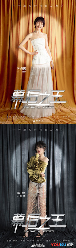 Behind the Scenes China Drama