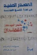 ديوان القمندان2 (2)_thumb[6]