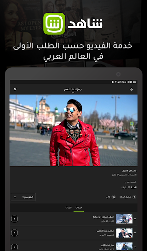 SHAHID 4.1.3 screenshots 7