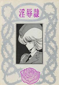 Injokurei -hankanrin bessatsu-
