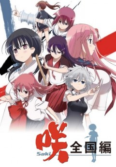 Saki: Zenkoku-hen (Ss2) - Saki: Nationals (2014)