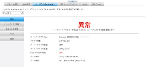 QNAP TS-212のHDD 1が異常