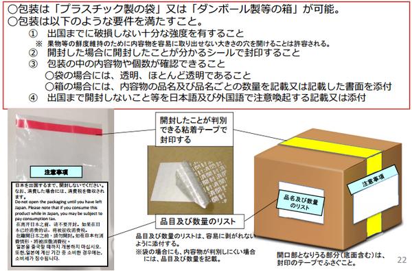 13 2016年日本免稅退稅新制
