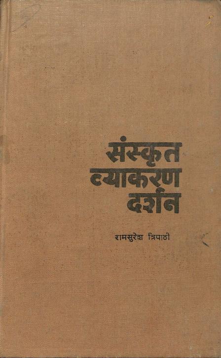Sanskrit Vyakaran Darshan - Ram Suresh Tripathi