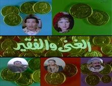 فيلم الغني والفقير