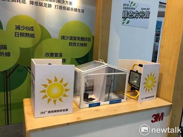 2018桃園農博綠色方舟館所展示的桃園的科技綠能環保產業。