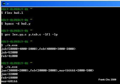 YACC習題的編譯及執行過程示範