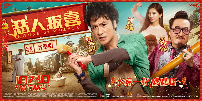 House of Wolves Hong Kong Movie