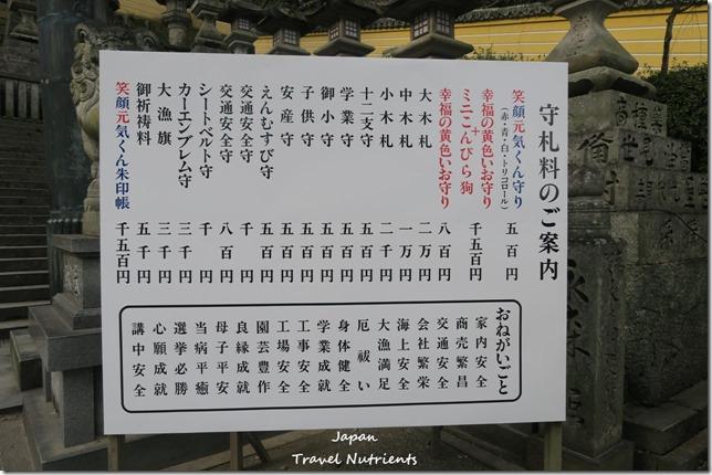 四國香川 高松 金刀比羅宮 (65)