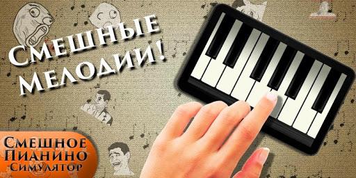 Смешное Пианино Симулятор скачать на планшет Андроид