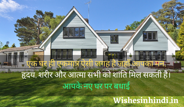 Griha Pravesh Wishes in Hindi 2021