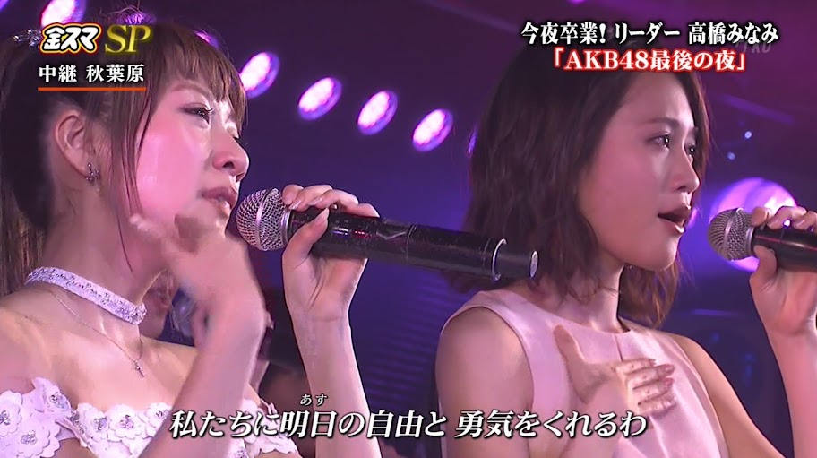[TV-Variety] 高橋みなみ卒業スペシャルプログラム(中居正広のキンスマスペシャルSP 2016.04.08)
