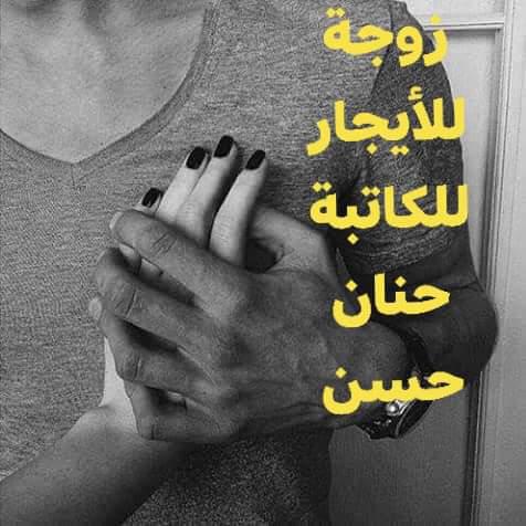 رواية زوجة للإيجار الجزء الأول للكاتبة حنان حسن