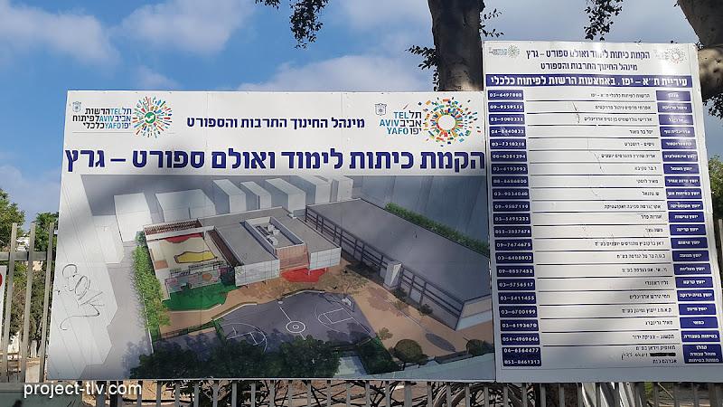 """בית ספר גרץ - אד""""ם הכהן 5 / פרויקט הקמת כיתות לימוד ואולם ספורט"""