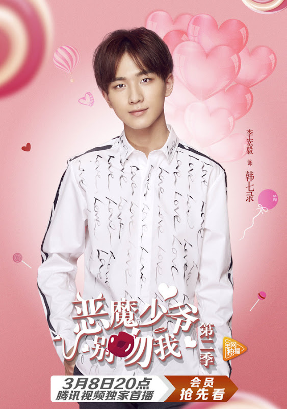 Master Devil Do Not Kiss Me Season 2 China Web Drama