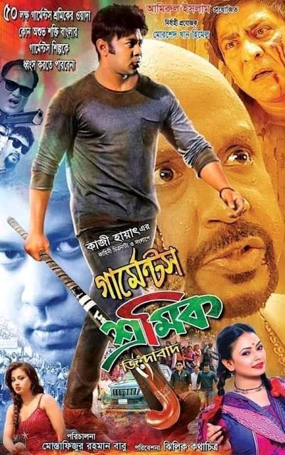 garments sromik zindabad full movie,  Garments Sramik Zindabad (2019) is a Bangladeshi film directed by Mustafizur Rahman Babu in 2019. The film screenplay is written by Kazi Hayat starring Kazi maruf, Rubel Pushpita Popi, Kazi Hayat, Amit Hasan, Ilias Kobra, Nishat Jerin Arin. The film is produced by Jhilik Kothachitro. Garments Sromik Zindabad is released on 13th December, 2019 in most of the cinema halls in Bangladesh.