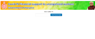 श्रमिक सहायता योजना भुगतान स्थिति
