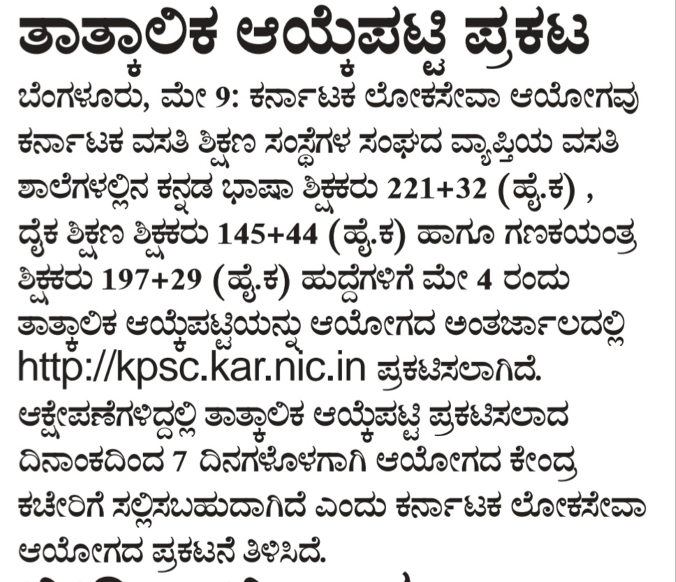 Important Educational & Employment Newspaper Clips -10- 05-2019